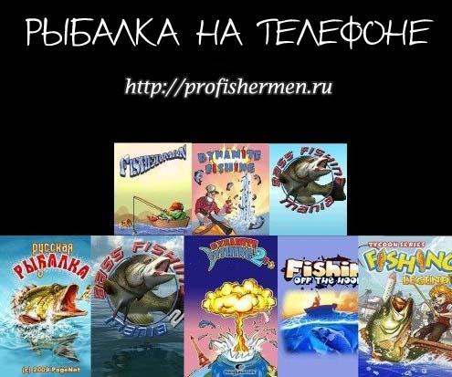Скачать Бесплатно Рыбалку На Телефон - фото 11