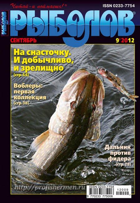 модный рыболов