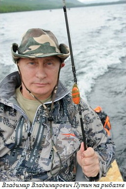 Vladimir Vladimirovich Putin on a fishing trip